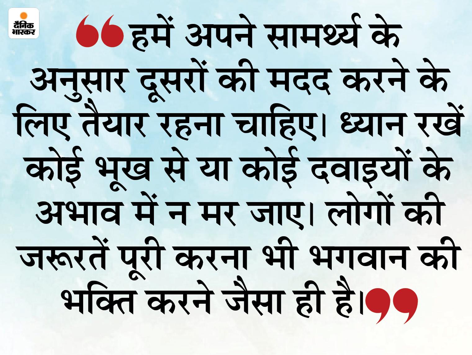 अपने आसपास के जरूरतमंद लोगों की तन, मन और धन से सेवा करने वालों की तो भगवान भी मदद करते हैं|धर्म,Dharm - Dainik Bhaskar