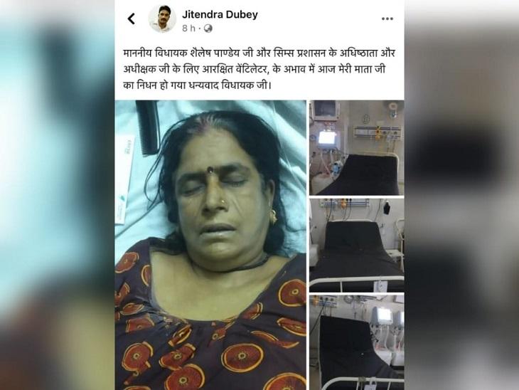 जितेंद्र ने न फेसबुक पर कुछ तस्वीरों के साथ पोस्ट शेयर की है। कहा है, विधायक शैलेष पांडेय, सिम्स प्रशासन के अधिष्ठाता और अधीक्षक के लिए वेंटीलेटर आरक्षित है। इसके अभाव में उनकी मां निधन हो गया - Dainik Bhaskar