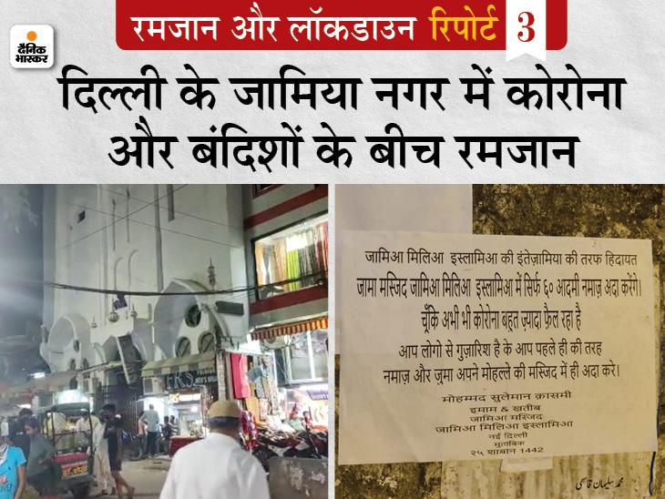 मुंबई से उलट यहां गलियों में सन्नाटा, लोग घरों में पढ़ रहे नमाज; लेकिन वैक्सीनेशन के लिए रोजा खत्म होने का इंतजार|DB ओरिजिनल,DB Original - Dainik Bhaskar
