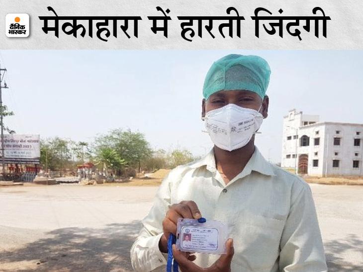 तीन महीने से बिना वेतन के काम कर रहा था लैब टेक्नीशियन; जिस अस्पताल में काम करता था संक्रमित होने पर वहीं नहीं मिला बेड, स्ट्रेचर पर पड़े-पड़े मौत|रायपुर,Raipur - Dainik Bhaskar