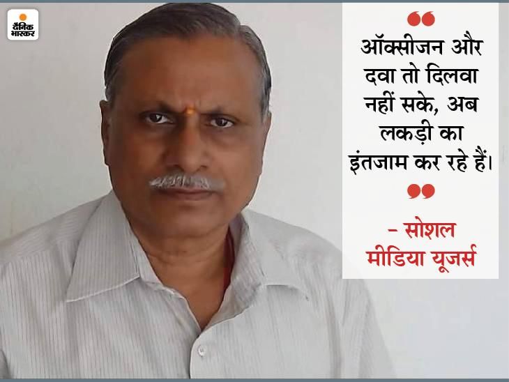 ढाल सिंह ने कहा था- श्मशान में लकड़ियों के लिए वन विभाग के अधिकारियों से कहा है, लोग बोले- दवा-ऑक्सीजन तो दिलवा नहीं सके|मध्य प्रदेश,Madhya Pradesh - Dainik Bhaskar