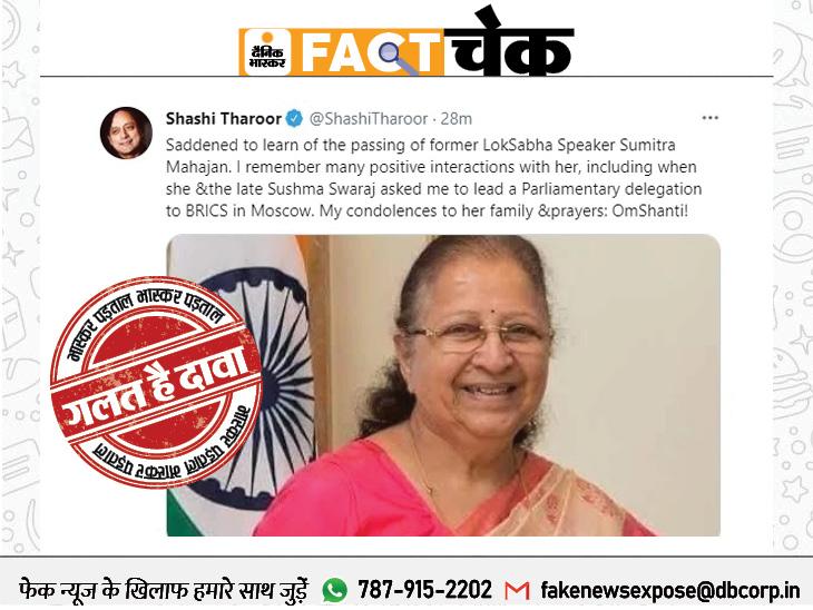 पूर्व लोकसभा स्पीकर सुमित्रा महाजन का हुआ निधन, कांग्रेस नेता शशि थरूर ने दी जानकारी; जानिए इस दावे का सच|फेक न्यूज़ एक्सपोज़,Fake News Expose - Dainik Bhaskar