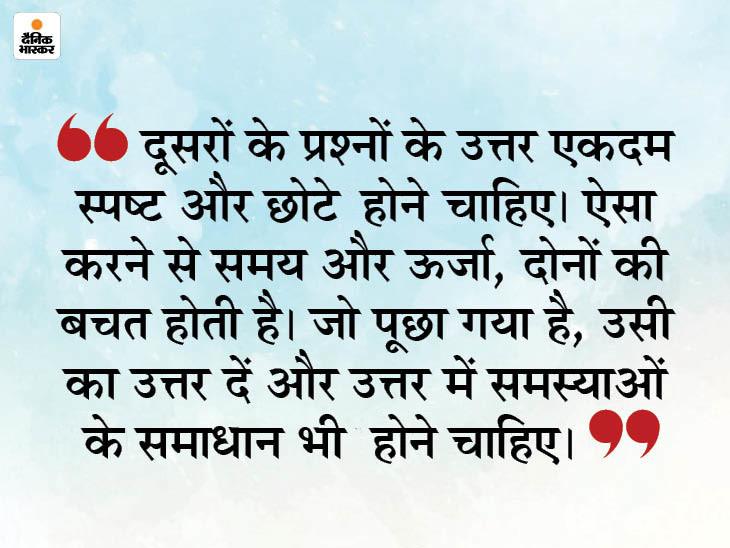 किसी व्यक्ति के प्रश्न का उत्तर देते समय मूल विषय से इधर-उधर न भटकें|धर्म,Dharm - Dainik Bhaskar
