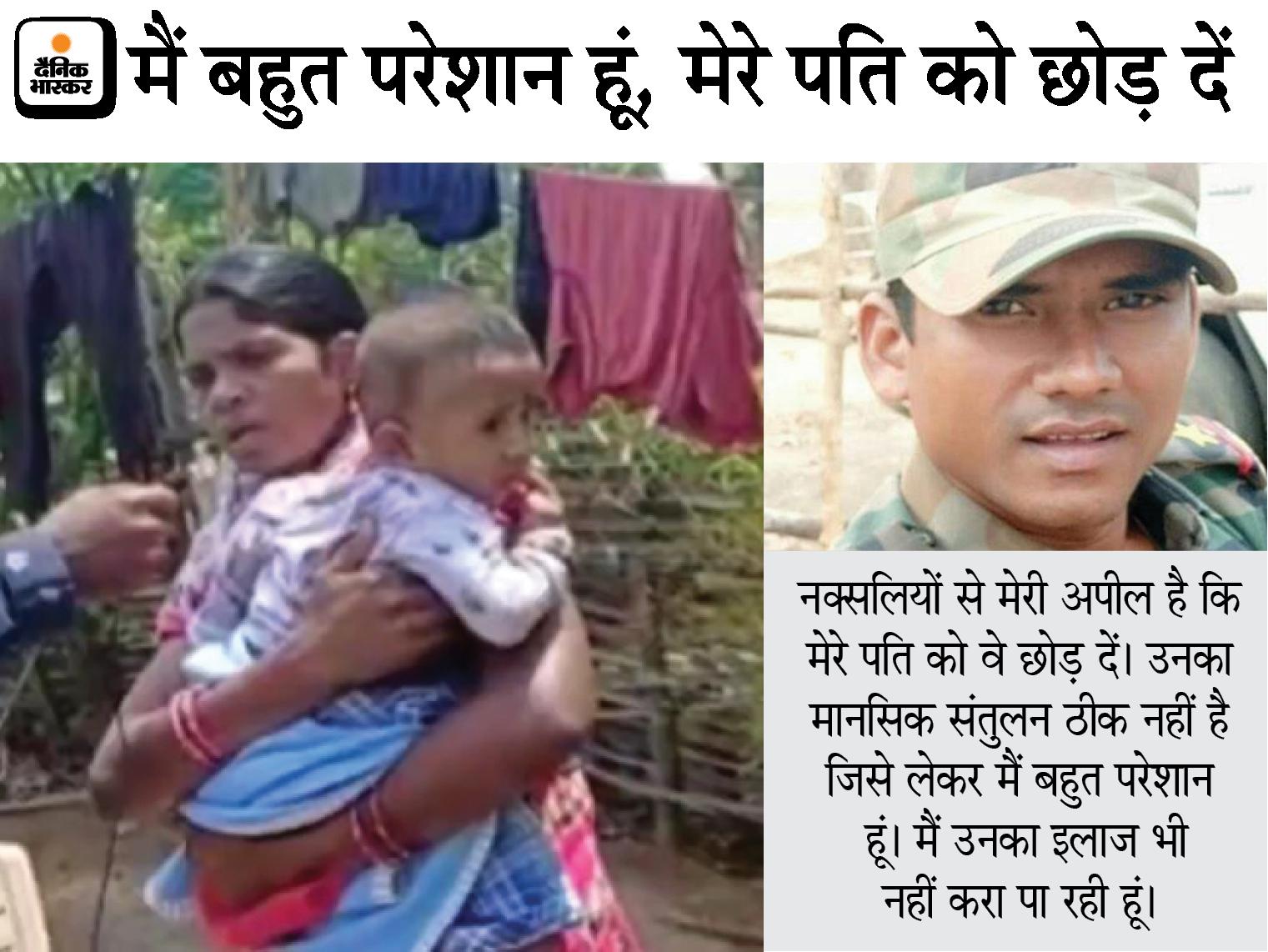 बीजापुर में अगवा SI मुरली ताती की रिहाई के लिए नक्सलियों के पास जाएगा गोंडवाना समाज का प्रतिनिधिमंडल, पत्नी ने भी की है रिहाई की अपील|छत्तीसगढ़,Chhattisgarh - Dainik Bhaskar