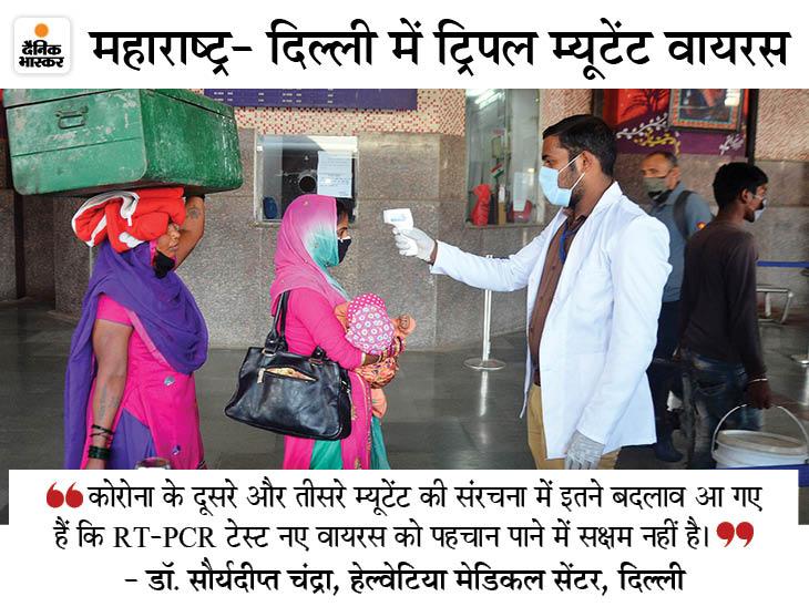 RT-PCR टेस्ट में पकड़ नहीं आ रहा कोरोना का नया म्यूटेंट, डॉक्टर का दावा- मरीजों में लक्षण भी नए देश,National - Dainik Bhaskar