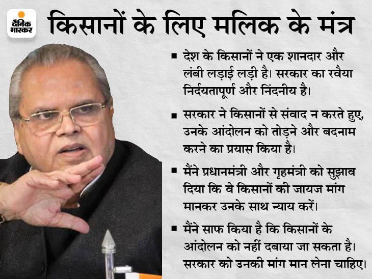 मेघालय के राज्यपाल ने किसान नेता को चिट्ठी लिखी, कहा- मैं हमेशा आपके साथ, मई में सहमति बनाने की कोशिश करूंगा देश,National - Dainik Bhaskar