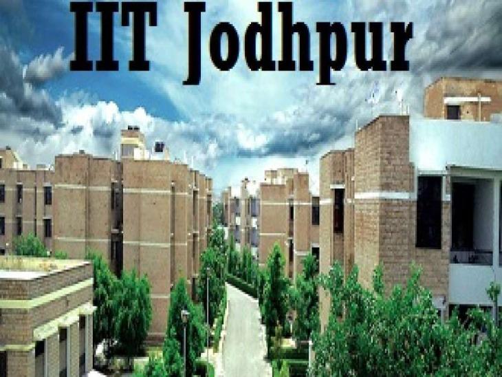 IIT जोधपुर ने नॉन-टीचिंग के विभिन्न पदों पर निकाली भर्ती, 11 मई तक ऑनलाइन करें अप्लाई|करिअर,Career - Dainik Bhaskar