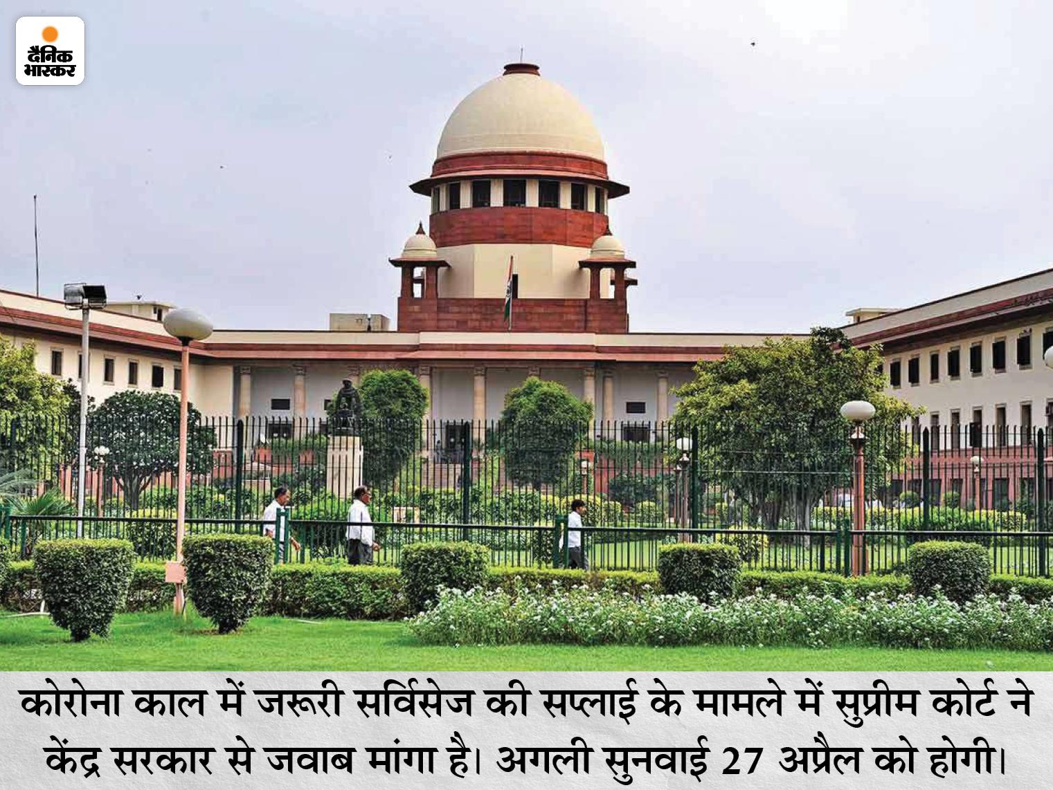 सुप्रीम कोर्ट ने कहा- मामले को नोटिस में लेने का मतलब केस ट्रांसफर करना नहीं, हाईकोर्ट को नहीं रोका, वो ऑर्डर जारी करें देश,National - Dainik Bhaskar