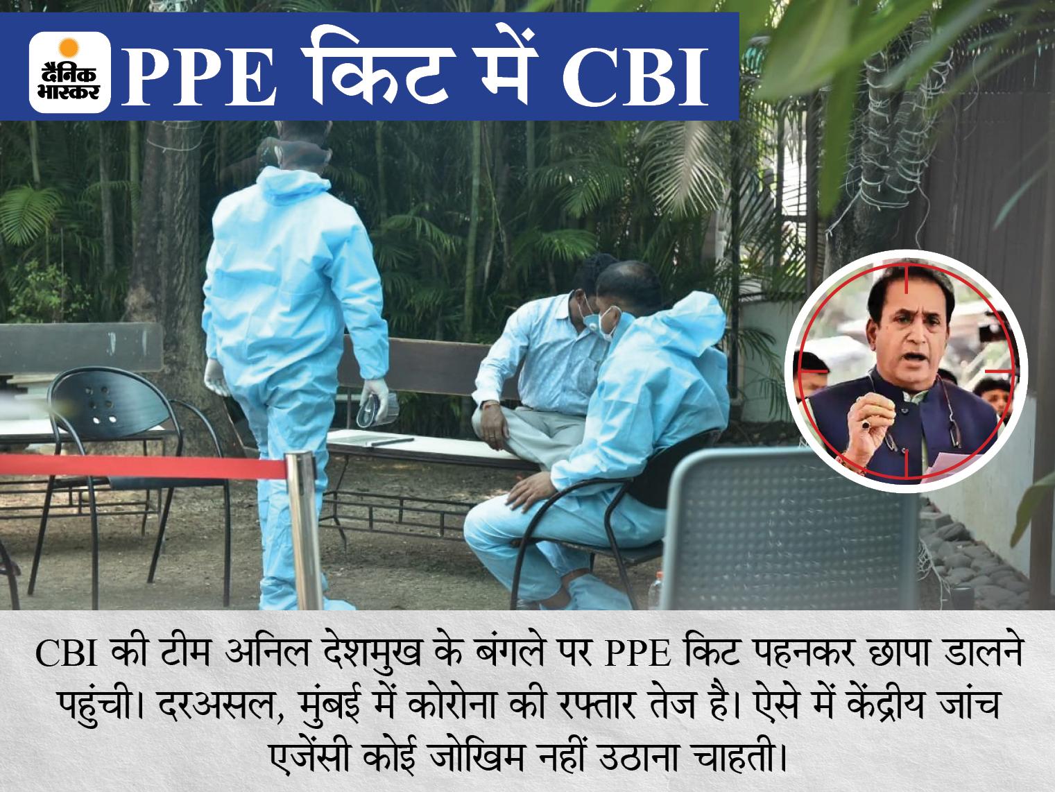FIR दर्ज करने के बाद CBI ने अनिल देशमुख से 10 घंटे पूछताछ की, नागपुर वाले घर से हार्ड डिस्क और कागजात जब्त|महाराष्ट्र,Maharashtra - Dainik Bhaskar