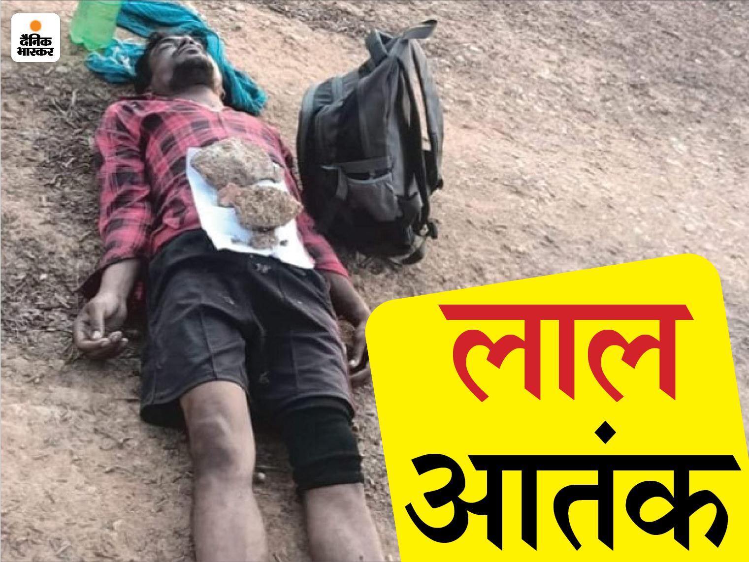 बीजापुर में SI मुरली ताती की नक्सलियों ने गला घोंटकर हत्या की, देर रात सड़क किनारे फेंका शव|छत्तीसगढ़,Chhattisgarh - Dainik Bhaskar