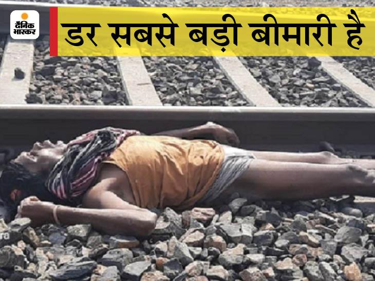 कोविड सेंटर से भाग कर ट्रेन के सामने कूदा, तीन दिन पहले ही परिवार हुआ था डिस्चार्ज, इसके बाद से ही था लापता|छत्तीसगढ़,Chhattisgarh - Dainik Bhaskar
