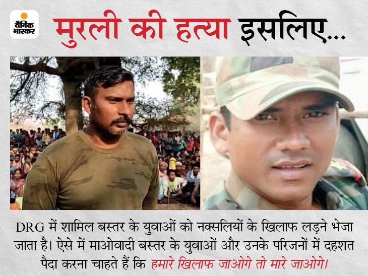 15 दिन में एक जवान की रिहाई और एक की हत्या के पीछे क्या हैं माओवादियों के मंसूबे|छत्तीसगढ़,Chhattisgarh - Dainik Bhaskar