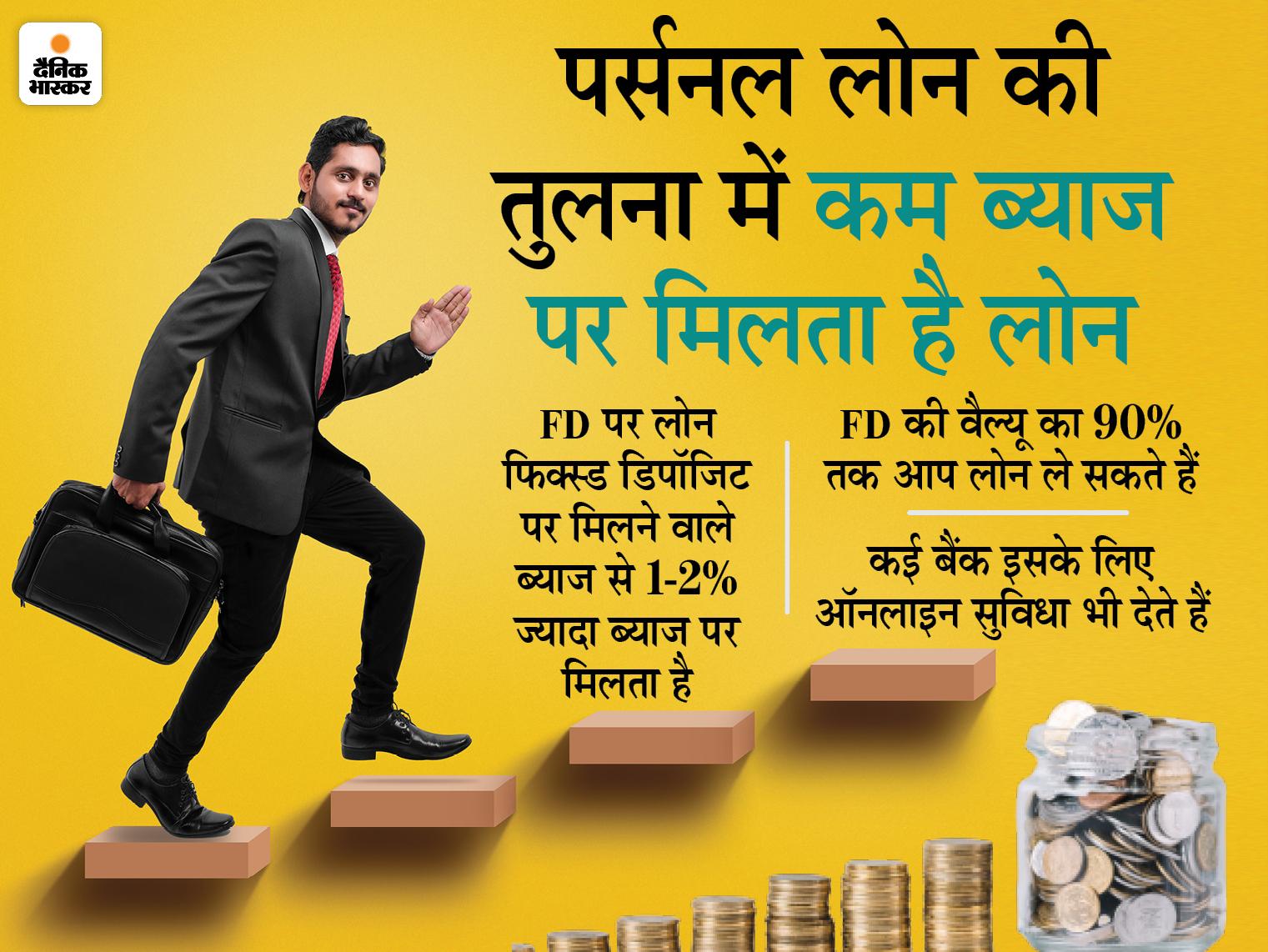 कोरोना काल में पैसों की जरूरत पड़ने पर FD पर भी ले सकते हैं लोन, कम ब्याज पर मिलेगा पैसा बिजनेस,Business - Dainik Bhaskar