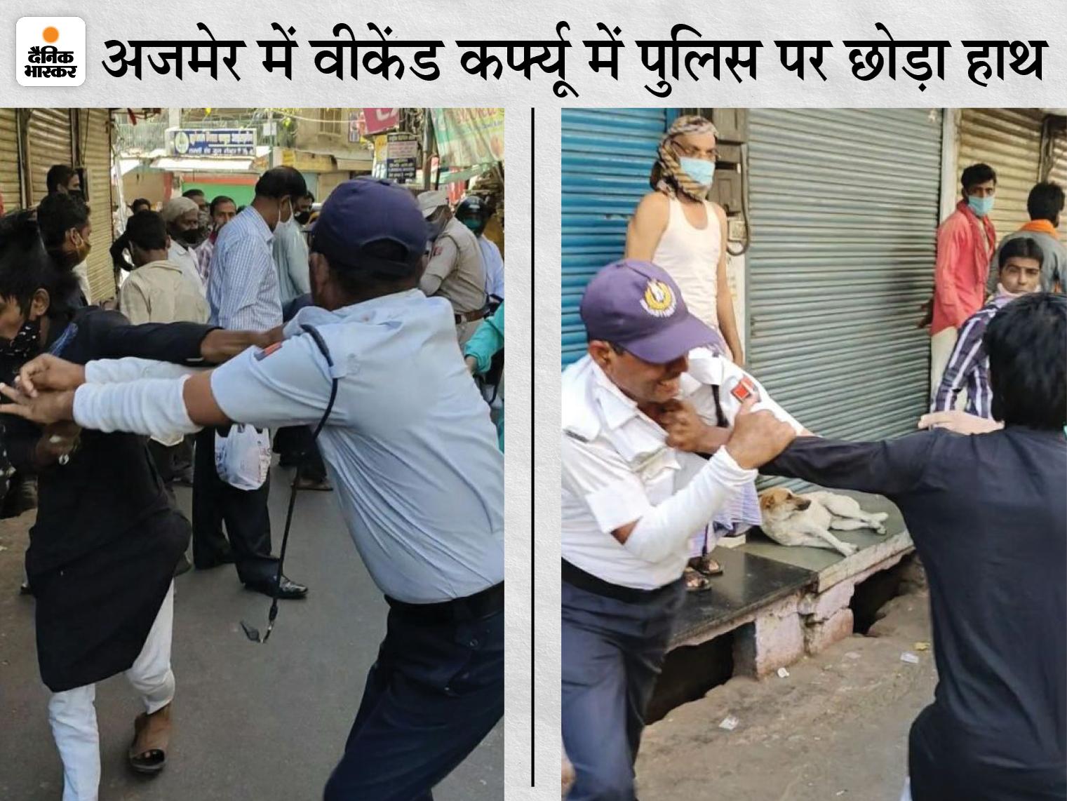 लॉकडाउन में ड्यूटी कर रहे पुलिसकर्मियों से मारपीट, 2 युवकों को कोतवाली ले गए और FIR कराई|अजमेर,Ajmer - Dainik Bhaskar
