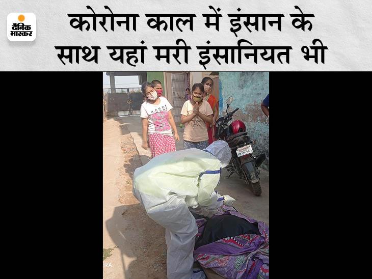 20 घंटे तक घर में पड़ी रही कोरोना से मरे 45 साल के व्यक्ति की लाश, कोई छूने तक नहीं आया|दरभंगा,Darbhanga - Dainik Bhaskar
