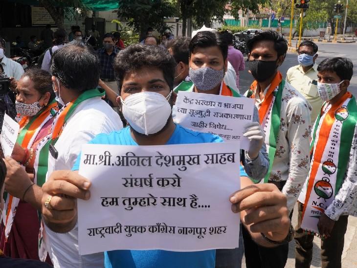 अनिल देशमुख के समर्थन में एनसीपी कार्यकर्ताओं ने उनके नागपुर स्थित घर के बाहर प्रदर्शन किया है।