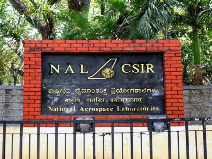 NAL ने टेक्निकल असिस्टेंट समेत कुल 43 पदों पर भर्ती के लिए मांगे आवेदन, 21 मई तक करें अप्लाई करिअर,Career - Dainik Bhaskar