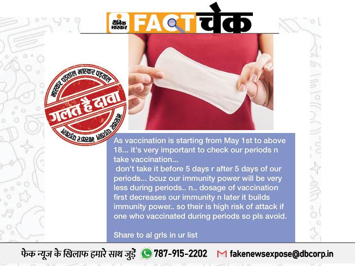 महिलाओं को पीरियड्स के 5 दिन पहले या 5 दिन बाद नहीं लगवाना चाहिए वैक्सीन? जानिए इस दावे का सच फेक न्यूज़ एक्सपोज़,Fake News Expose - Dainik Bhaskar