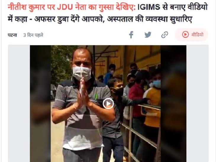 JDU कार्यकर्ता ने IGIMS से वीडियो बना दी थी नसीहत, अब यहां कोविड मरीजों का इलाज फ्री में होगा|बिहार,Bihar - Dainik Bhaskar