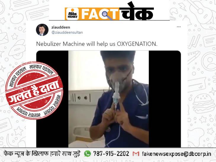 कोरोना मरीज ऑक्सीजन सिलेंडर की जगह नेब्यूलाइजर मशीन का इस्तेमाल कर सकते हैं? जानिए इस वायरल वीडियो की सच्चाई|फेक न्यूज़ एक्सपोज़,Fake News Expose - Dainik Bhaskar