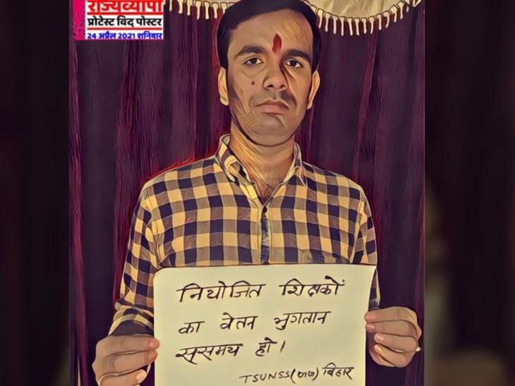 राज्य के हजारों शिक्षकों ने आज स्कूलों और घरों से इसी तरह तख्तियों के साथ प्रोटेस्ट किया है। - Dainik Bhaskar