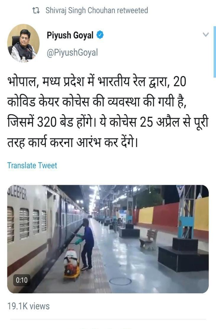 रेल मंत्री का ट्वीट।
