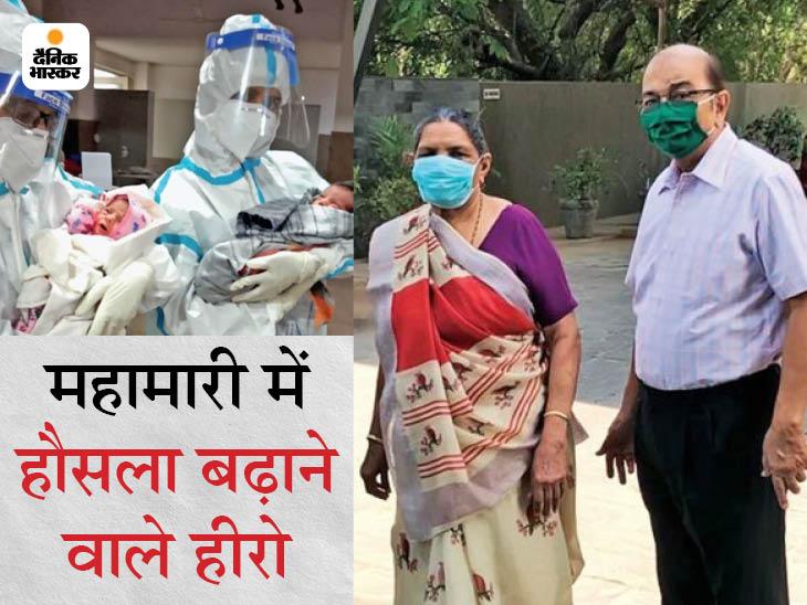 नवजात वॉरियर्स ने संक्रमण को हराया, बेटा खोने वाले मां-बाप 15 लाख की FD के पैसों से दूसरे मरीजों की सेवा कर रहे देश,National - Dainik Bhaskar