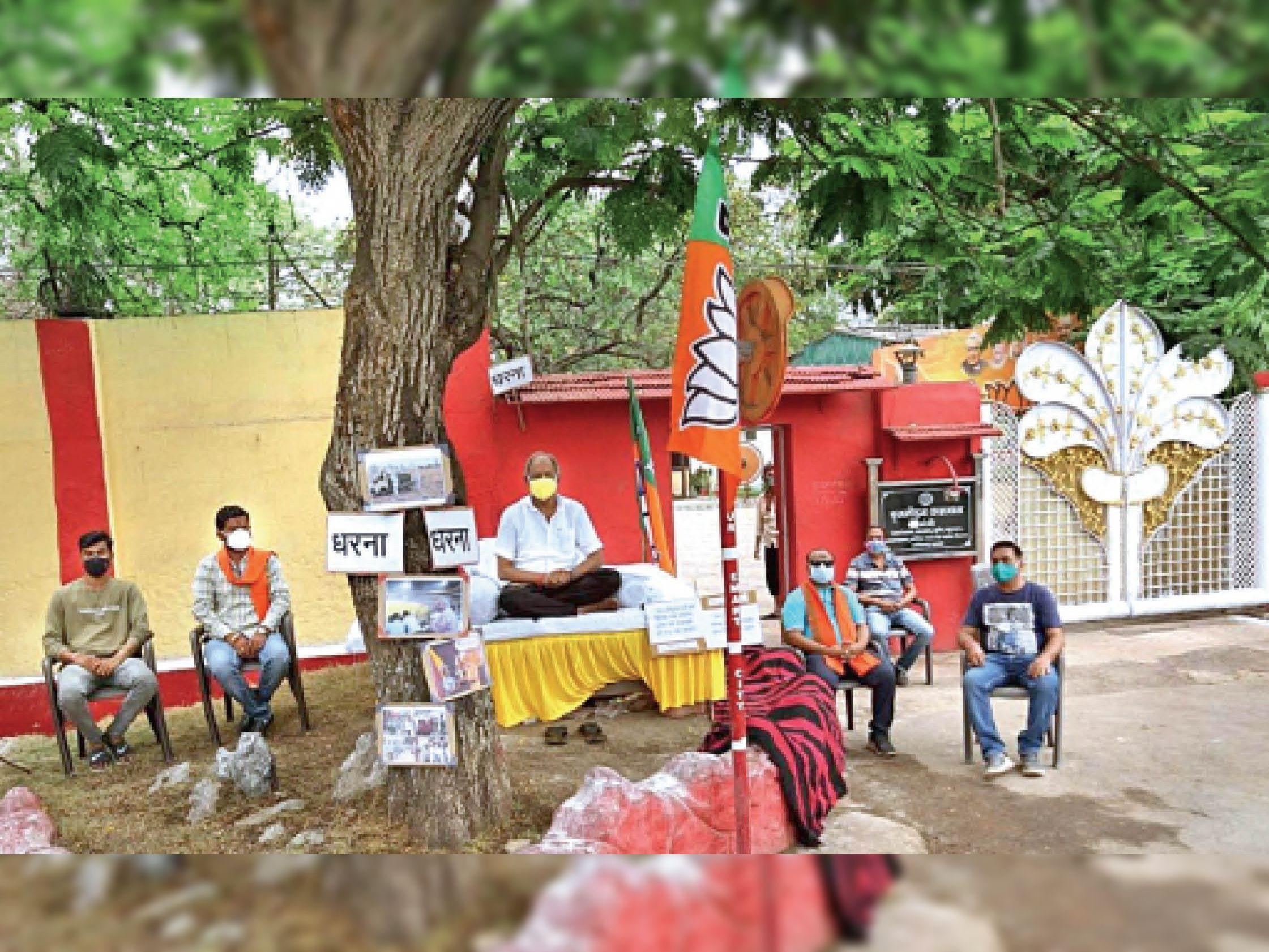 घरों के सामने धरने पर बैठे भाजपाई, पूछा - डीएमएफ के 2000 व सेस के 400 करोड़ कहां रखे हैं|रायपुर,Raipur - Dainik Bhaskar