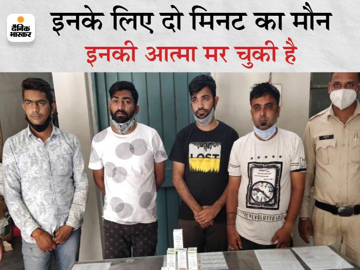 लोगों की मदद के नाम पर करते थे रेमडेसिविर इंजेक्शन का जुगाड़, फिर मनमानी कीमतों पर बेचते थे; ग्राहक बनकर पुलिस ने पकड़ा|रायपुर,Raipur - Dainik Bhaskar