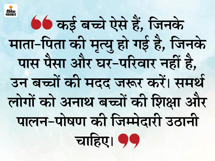 अगर आप किसी अनाथ बच्चे का पालन कर सकते हैं तो जरूर करें, इससे समाज का भला होगा धर्म,Dharm - Dainik Bhaskar