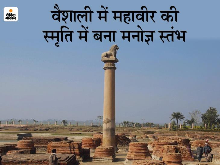 वैशाली में सम्राट अशोक ने बनवाया था महावीर स्तंभ, पालीताणा दुनिया का पहला शाकाहारी शहर|देश,National - Dainik Bhaskar