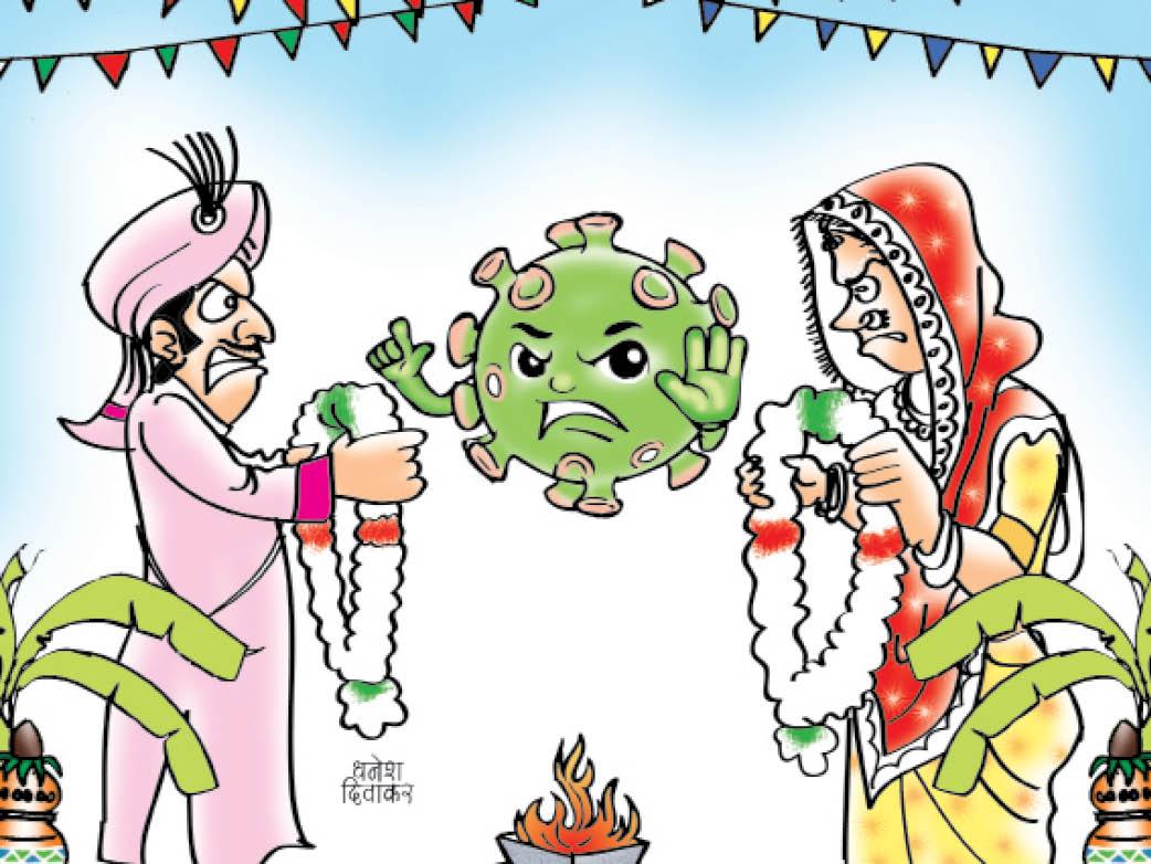 लॉकडाउन शादियों में सिर्फ 10 को अनुमति, फिर भी 200 अर्जियां लाइन में|रायपुर,Raipur - Dainik Bhaskar