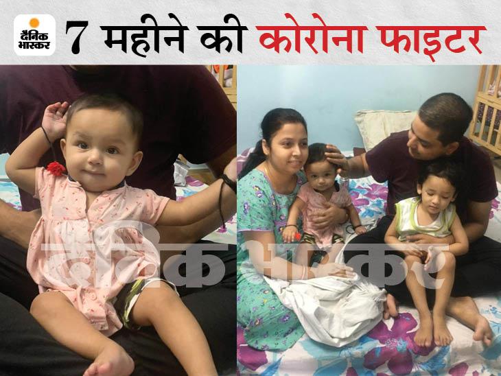 7 महीने की बच्ची से हारा कोरोना; इसकी झप्पी से मां भी संक्रमण मुक्त हुईं, पूरा परिवार जीता|बिहार,Bihar - Dainik Bhaskar