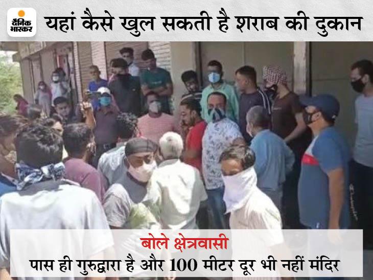 गुस्साए क्षेत्रवासियों ने किया प्रदर्शन; कहा-आवासीय जमीन पर कैसे होगी व्यवसायिक गतिविधि, पुलिस ने भीड़ को हटाया|अजमेर,Ajmer - Dainik Bhaskar