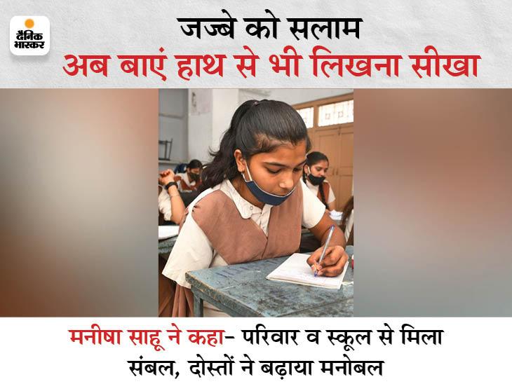 डेढ़ साल पहले करंट की चपेट में आई; बायां पैर काम नहीं करता और दायां हाथ काटना पड़ा, IAS बनना चाहती है दिव्यांगमनीषा|अजमेर,Ajmer - Dainik Bhaskar