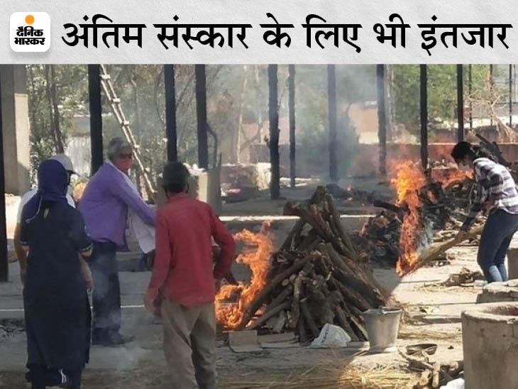 मौत के आंकड़े छुपा रही सरकार; दोपहर 3:30 बजे तक 18 कोरोना शवों का संस्कार, चिताओं के ठंडी होने तक एंबुलेंस में शवों को करना पड़ रहा इंतजार|जयपुर,Jaipur - Dainik Bhaskar