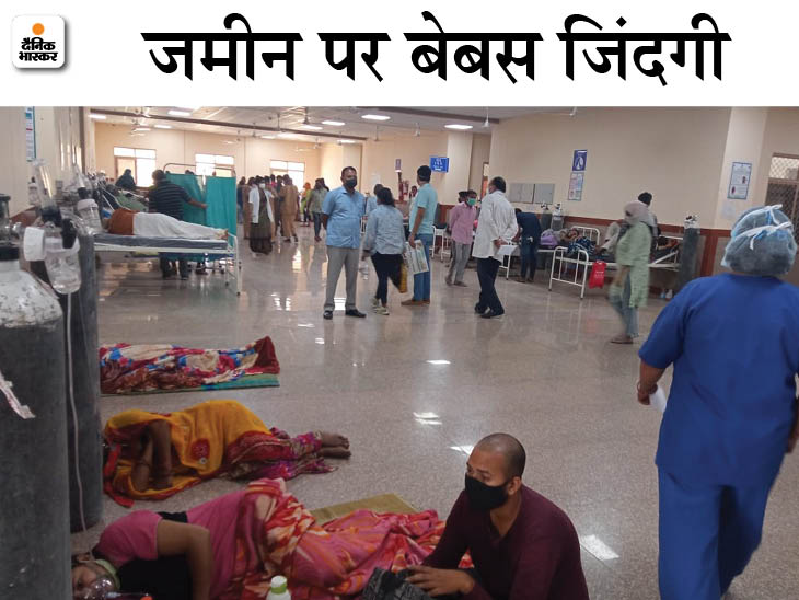 एक-एक बेड के लिए मारामारी; बाहर घंटों बैठ कर रहे भर्ती होने का इंतजार, पोर्टल पर बेड खाली, वास्तव में जगह नहीं|राजस्थान,Rajasthan - Dainik Bhaskar