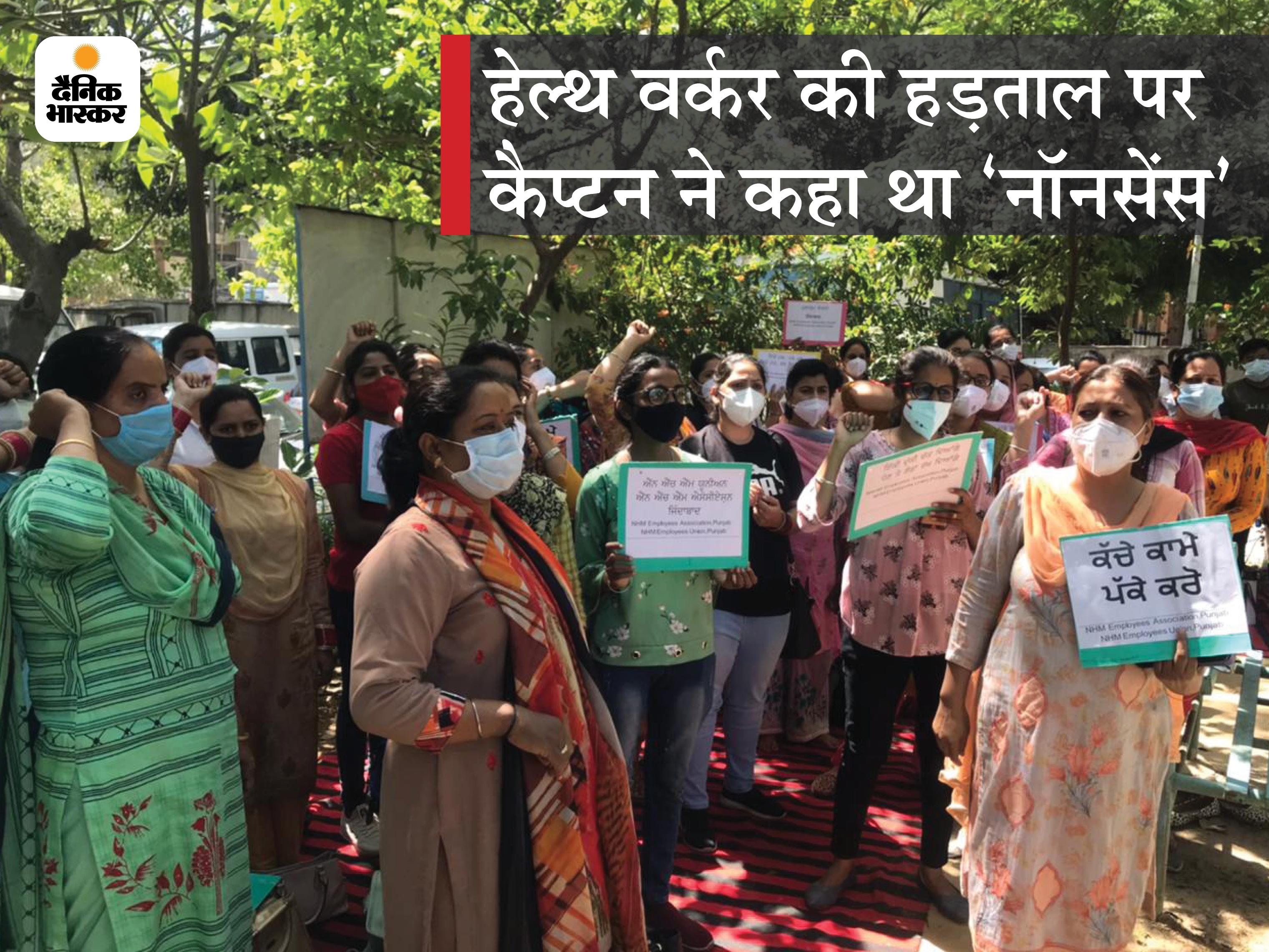 जालंधर में NHM वर्करों का प्रदर्शन, बोले- इमरजेंसी ड्यूटी से लेकर सैंपलिंग और वैक्सीनेशन कर रहे, सरकार धमका रही|जालंधर,Jalandhar - Dainik Bhaskar