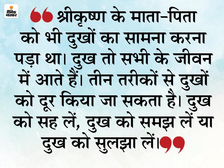 सुख-दुख का आना-जाना लगा रहता है, सुख के दिनों में दुख से निपटने की तैयारी रखनी चाहिए|धर्म,Dharm - Dainik Bhaskar