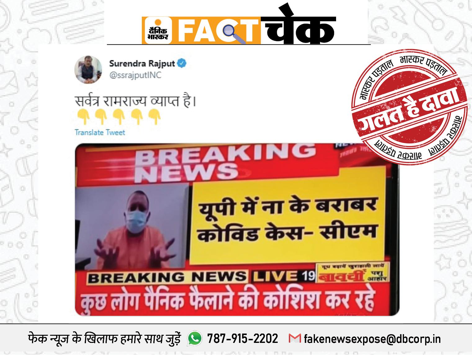 उत्तर प्रदेश के मुख्यमंत्री योगी आदित्यनाथका दावा यूपी में ना के बराबर कोविड केस? जानिएइस दावे की सच्चाई|फेक न्यूज़ एक्सपोज़,Fake News Expose - Dainik Bhaskar