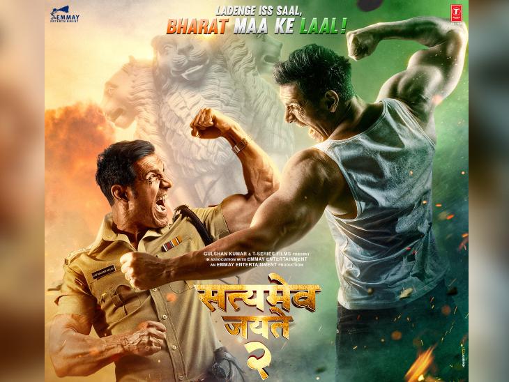 जॉन अब्राहम स्टारर 'सत्यमेव जयते 2' की रिलीज डेट हुई पोस्टपोन, ईद पर सलमान खान की 'राधे' के साथ सिनेमाघरों में आने वाली थी फिल्म बॉलीवुड,Bollywood - Dainik Bhaskar
