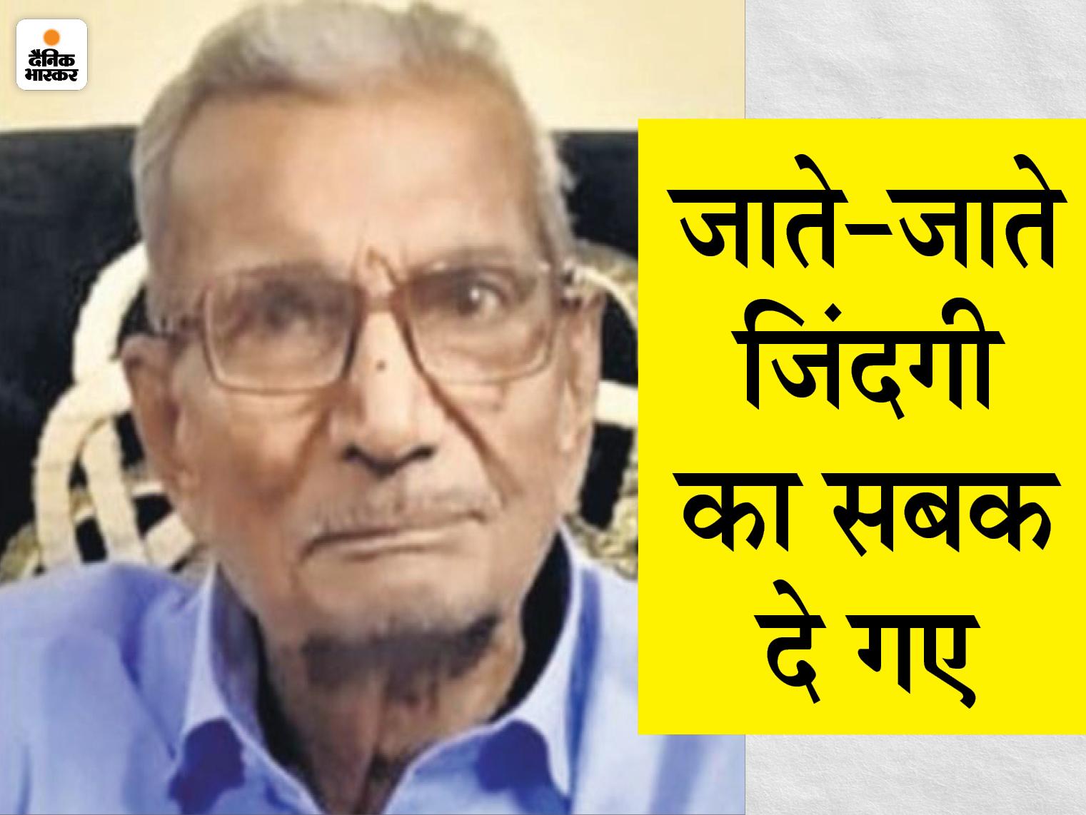 85 साल के कोरोना पीड़ित ने 40 साल के मरीज के लिए बेड छोड़ दिया, बोले- मैंने अपनी जिंदगी जी ली; 3 दिन बाद मौत|देश,National - Dainik Bhaskar