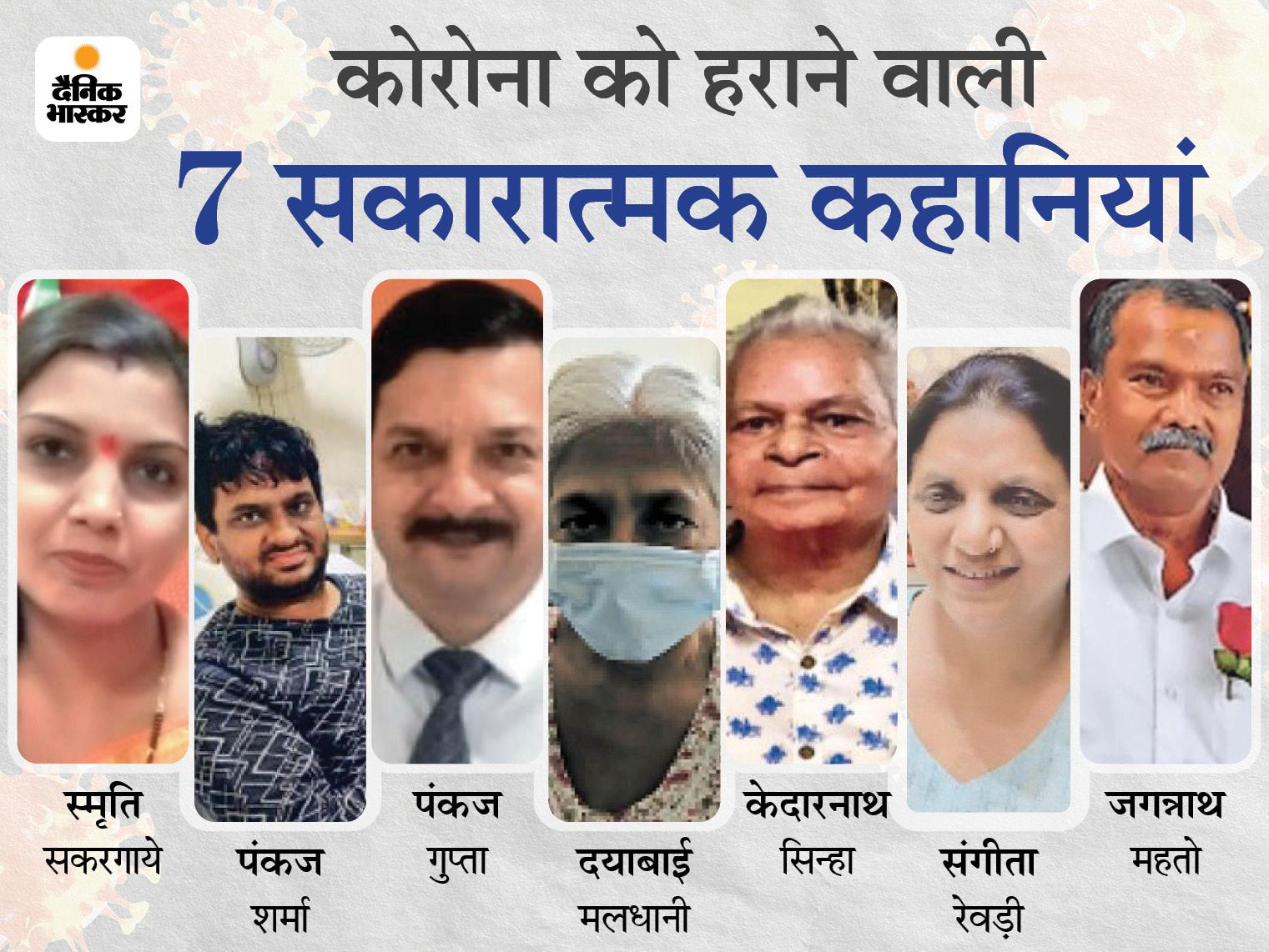 किसी की कोरोना के साथ किडनी खराब हुईं तो किसी को डॉक्टर्स ने लंग्स ट्रांसप्लांट के लिए कहा; पॉजिटिव सोच से जीत ली जिंदगी की जंग|मध्य प्रदेश,Madhya Pradesh - Dainik Bhaskar