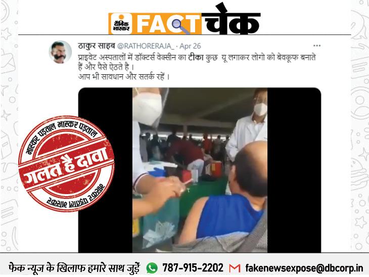 कोरोना वैक्सीन के नाम पर लगाया खाली इंजैक्शन, सोशल मीडिया पर वायरल हुआ वीडियो; जानिए इस वीडियो की सच्चाई|फेक न्यूज़ एक्सपोज़,Fake News Expose - Dainik Bhaskar
