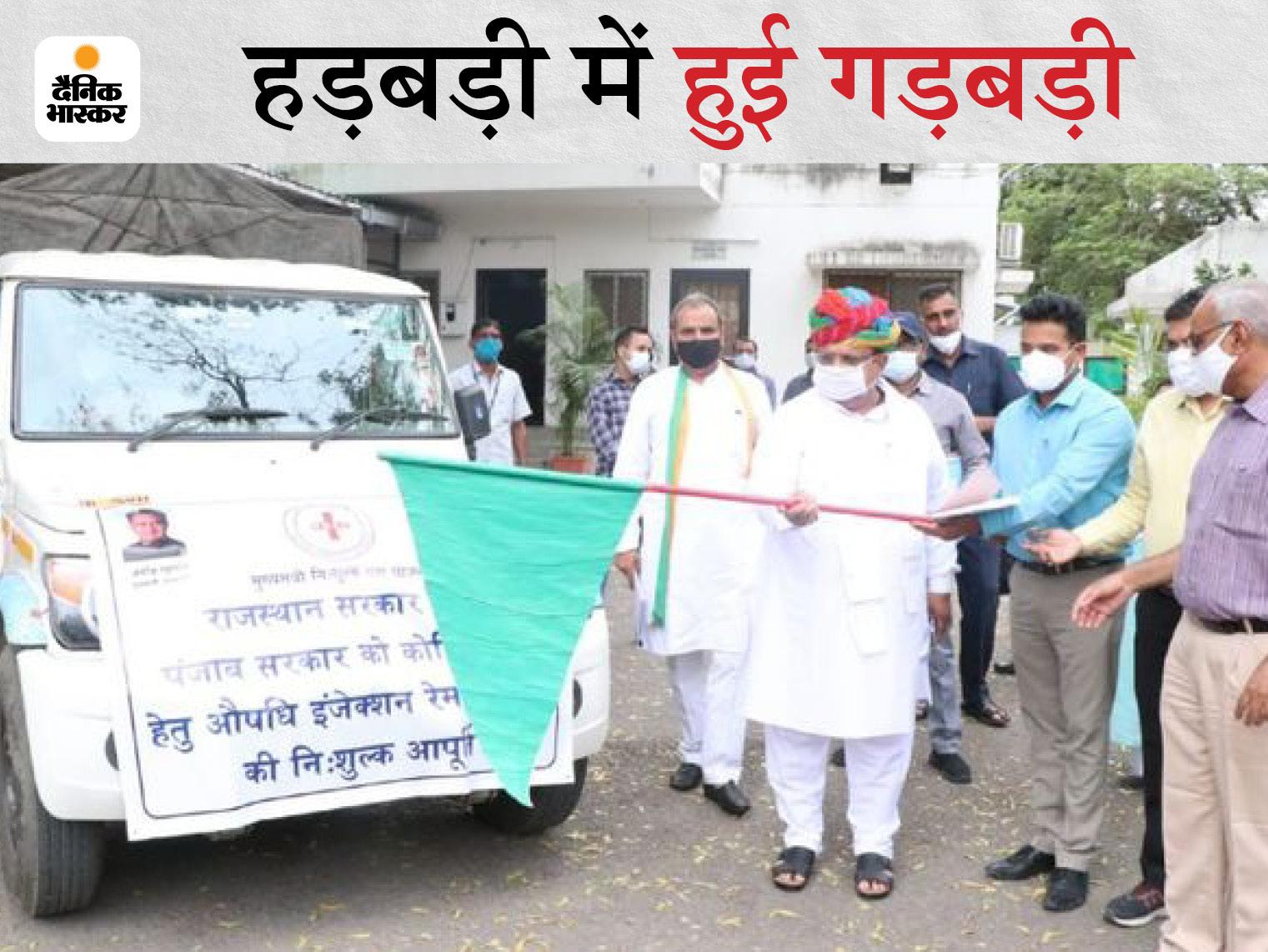 चिकित्सा मंत्री ने पंजाब को रेमडेसिविर नहीं दिए होते तो 10 हजार इंजेक्शन होते हमारे पास, मंत्री का तर्क- 30 अप्रैल को एक्सपायरी डेट थी, इसलिए हमने देकर अच्छा किया|जयपुर,Jaipur - Dainik Bhaskar