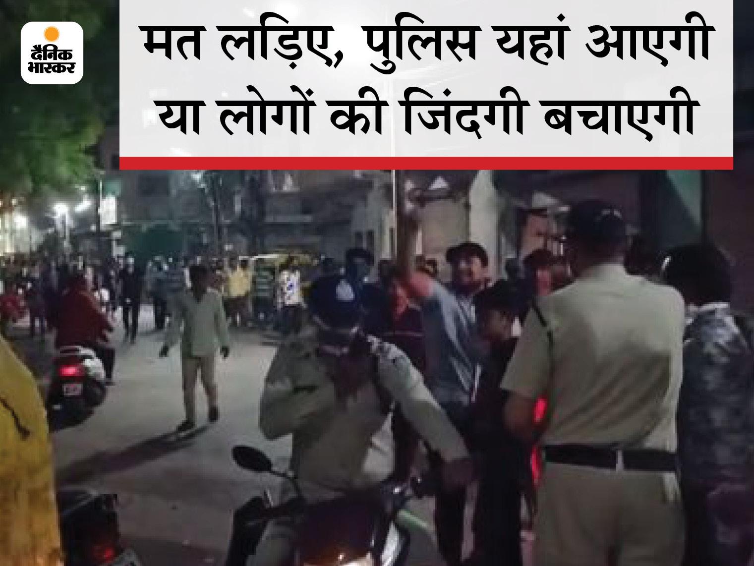 इंदौर में मामूली विवाद में जमकर मारपीट और पथराव; 8 थानों की फोर्स मौके पर पहुंची, पुलिस के वाहन समेत कई गाड़ियों में तोड़फोड़|मध्य प्रदेश,Madhya Pradesh - Dainik Bhaskar
