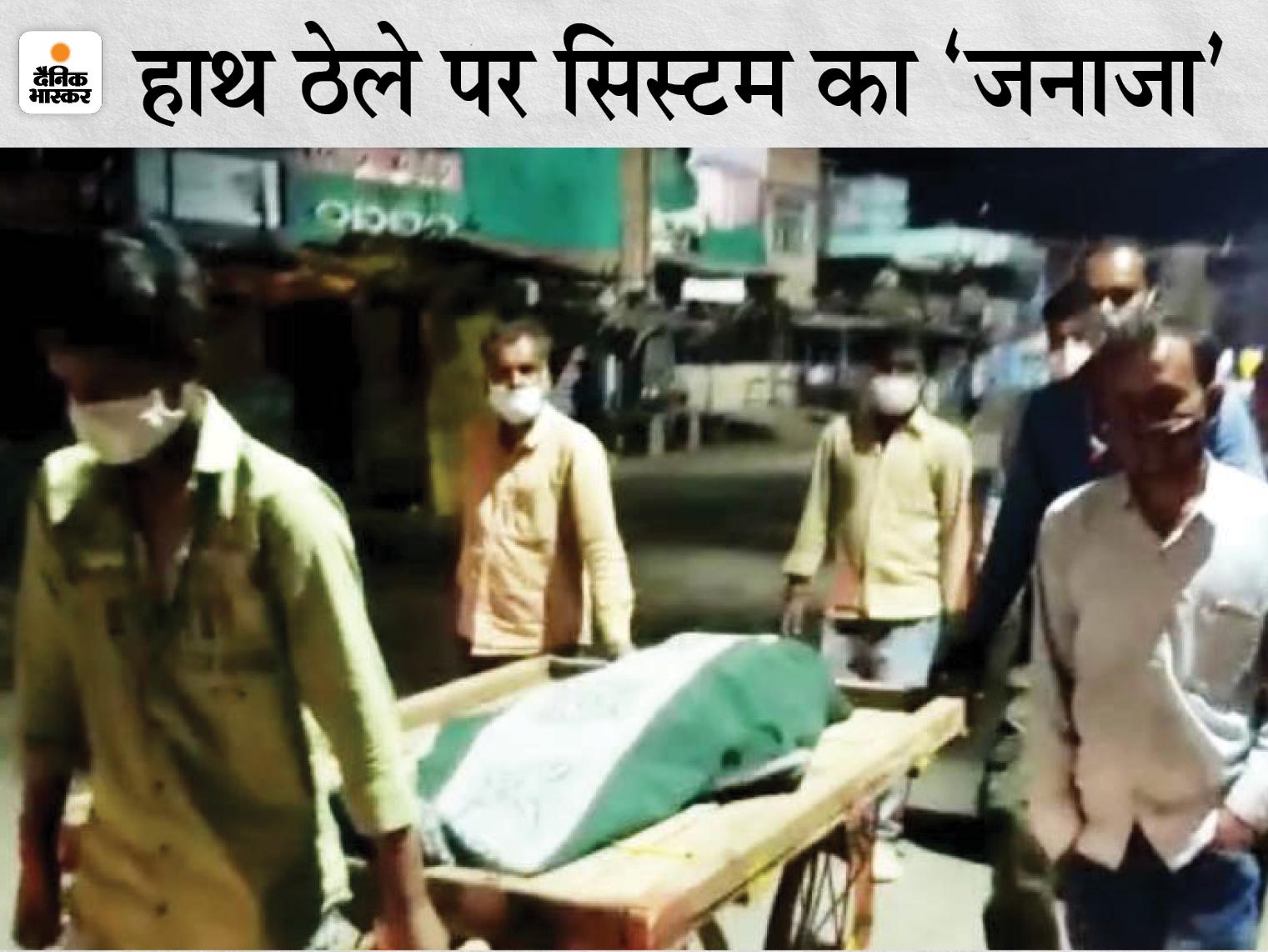शव ले जाने के लिए अस्पताल में शववाहिनी नहीं, निजी वाहन ने मांगे5 हजार रु.; फिर रात मेंपरिजन हाथठेले पर शव रखकरलेगए सागर,Sagar - Dainik Bhaskar