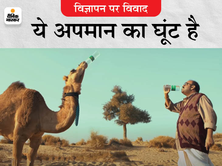 मटके की जगह पानी की बोतल की ब्रांडिंग पर भड़के शिक्षक, कहा- ऊंट हमसे ज्यादा समझदार कैसे|बीकानेर,Bikaner - Dainik Bhaskar