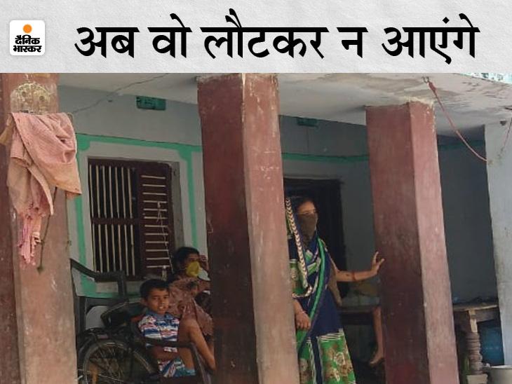 पिता की मौत के 7 दिन बाद बेटे की भी कोरोना से मौत, नसीब पर आंसू बहा रहे एक विधवा और दो अनाथ बच्चे|सीवान,Siwan - Dainik Bhaskar