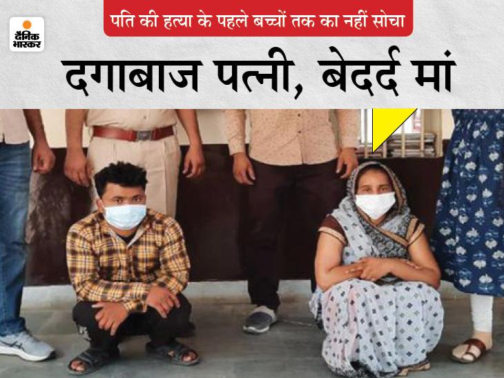 तीन बच्चों को कमरे में बंद कर प्रेमी को बुलाया; सुसाइड दिखाने के लिए शव को फंदे से लटका दिया|जयपुर,Jaipur - Dainik Bhaskar